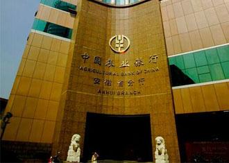 中國農業銀行安徽分行辦公家具配套方案