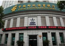 中國郵政儲蓄銀行安徽分行辦公家具配套解決方案