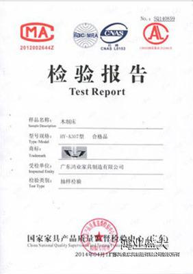 木製床檢驗報告