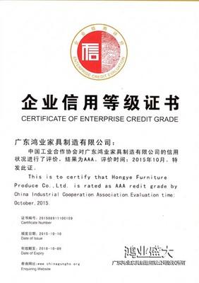 企業信用等級AAA證書