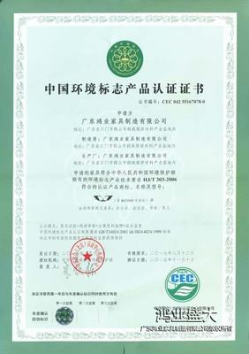 中國環境標誌產品證書(十環)