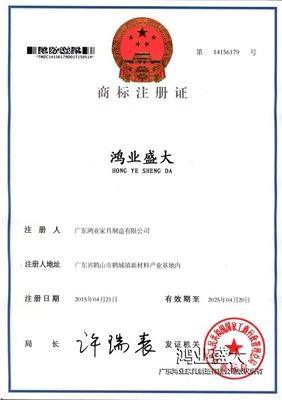 鴻業盛大商標注冊證書