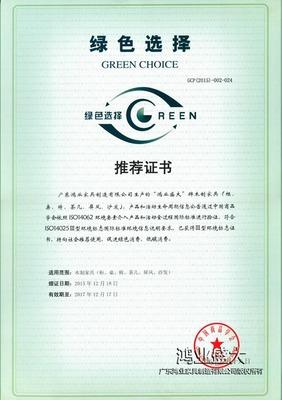 綠色選擇證書