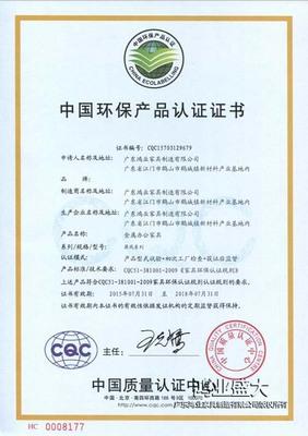 中國環保產品CQC認證