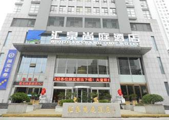 匯泉尚庭酒店辦公家具配套解決方案