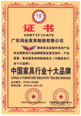 中國家具行業十大品牌