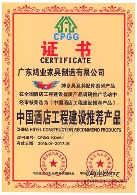 中國酒店工程建設推薦產品