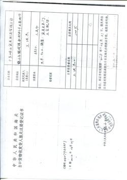 發貨人報關注冊登記證書