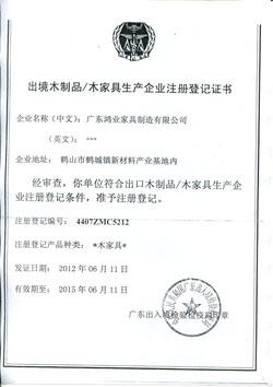 木製家具生產企業注冊登記書