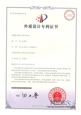 1936班台外觀設計專利證書