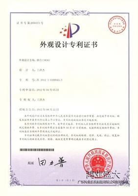 3836班台外觀設計專利證書