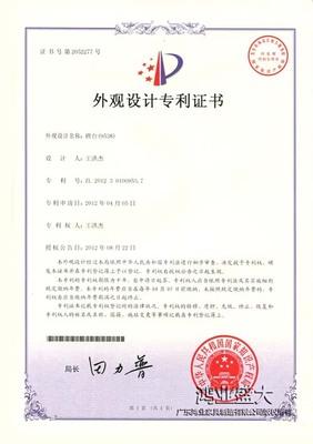 9538班台外觀設計專利證書