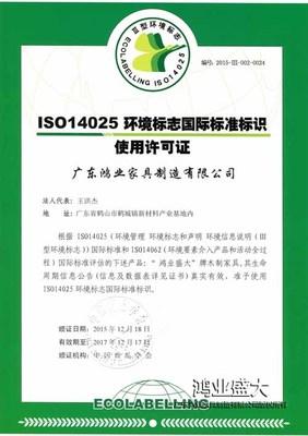 ISO14025環境標誌國際標準