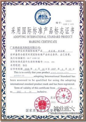 采用國際標準產品標誌證書
