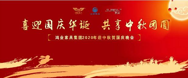喜迎華誕,中秋團圓 | 鴻業家具集團2020年家國共團圓晚會圓滿成功!