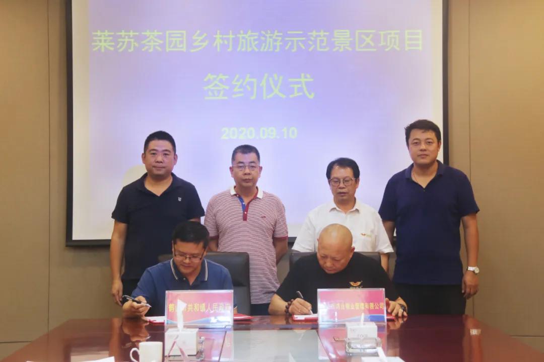 鴻業家具集團投資6億元,致力打造鄉村文旅新標杆!萊蘇,未來可期